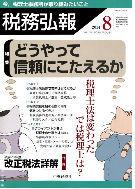 税務弘報8月号にインタビュー記事が掲載されています