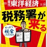 週刊東洋経済の最新号に原稿を執筆しています