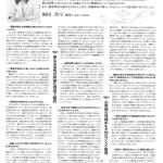 日税ジャーナル最新号にインタビュー記事が掲載されています