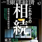 週刊東洋経済の最新号に執筆しています
