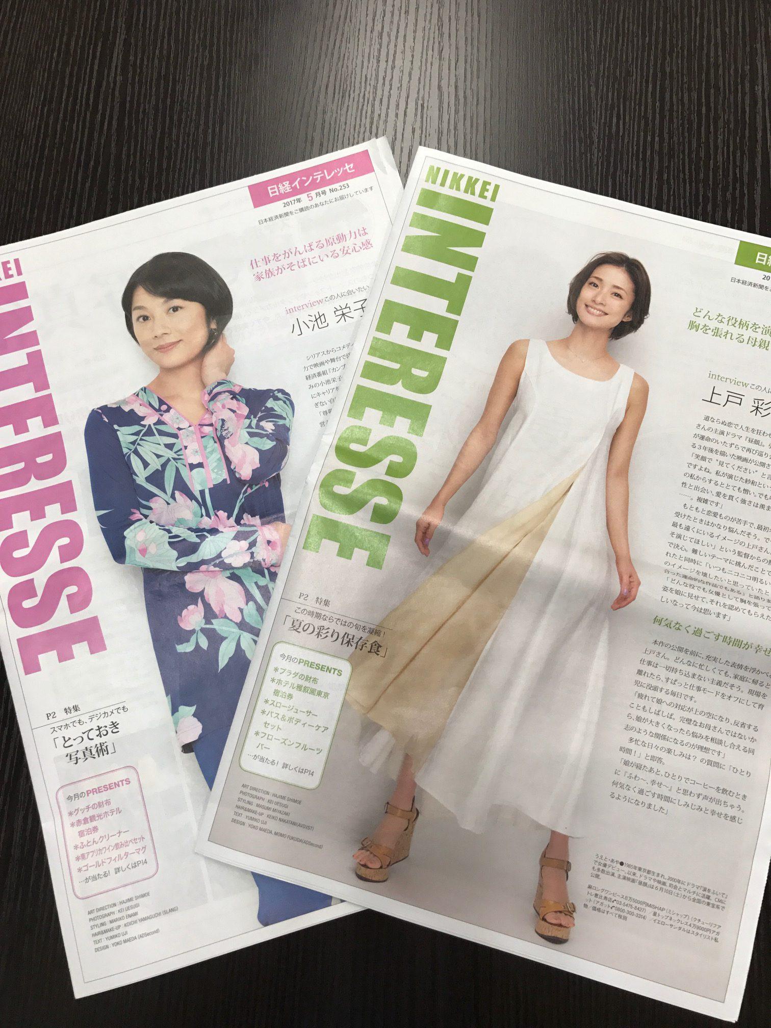 日経インテレッセ6月号に掲載されています