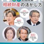 『ダイヤモンドセレクト2019年12月号相続&事業承継決定版』にインタビュー記事が掲載されています