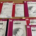 筑波大学大学院カウンセリング学位プログラム【受験予備校KALSの利用】