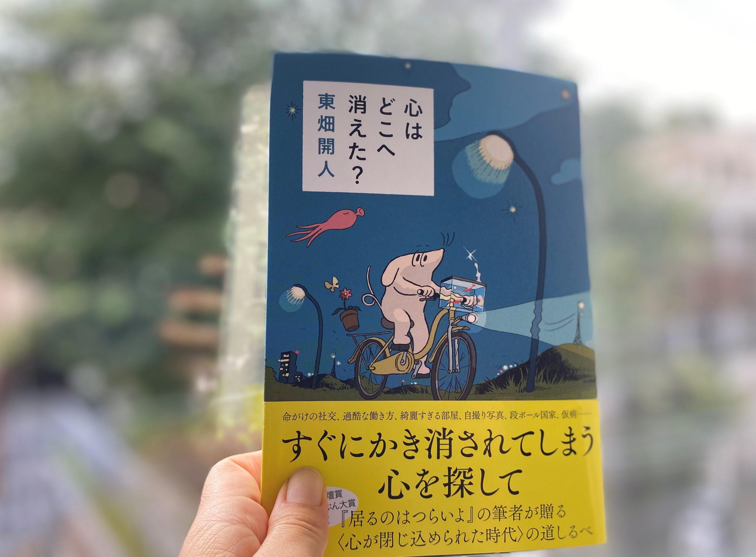 おすすめ本『心はどこへ消えた?』東畑開人さん著